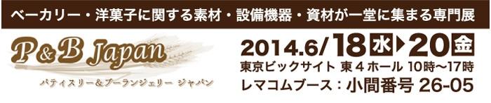 パティスリー&ブーランジェリー ジャパン2014