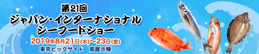 第21回 ジャパン・インターナショナル・シーフードショー01