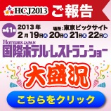 HCJ2013出展のご報告