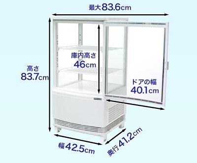 限られたスペースで使えるコンパクト設計 高さ83cm 横幅42.5cm 奥行40.4cm