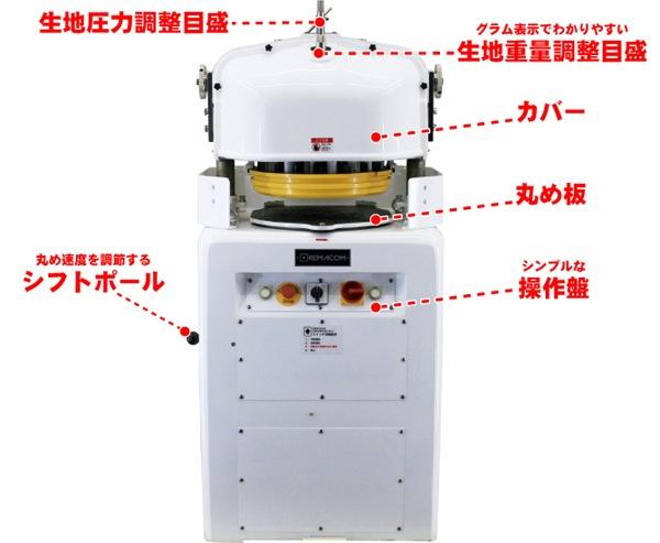 レマコム 分割丸め機の便利な特徴