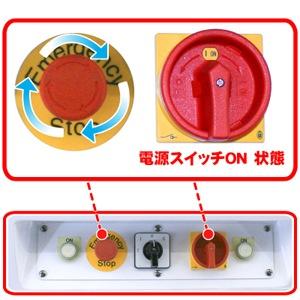 緊急停止ボタンを確認し、電源スイッチをオンにします。