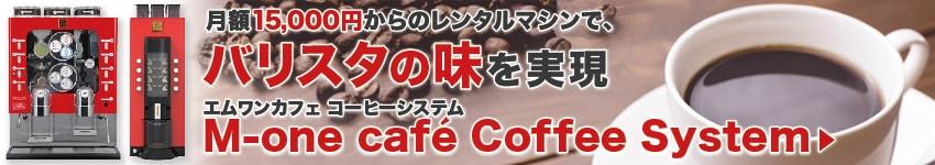 アペックス コーヒーマシン