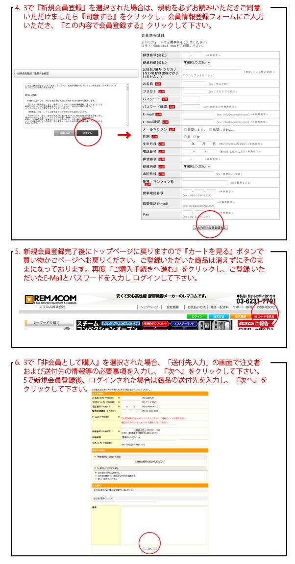 注文方法4〜6