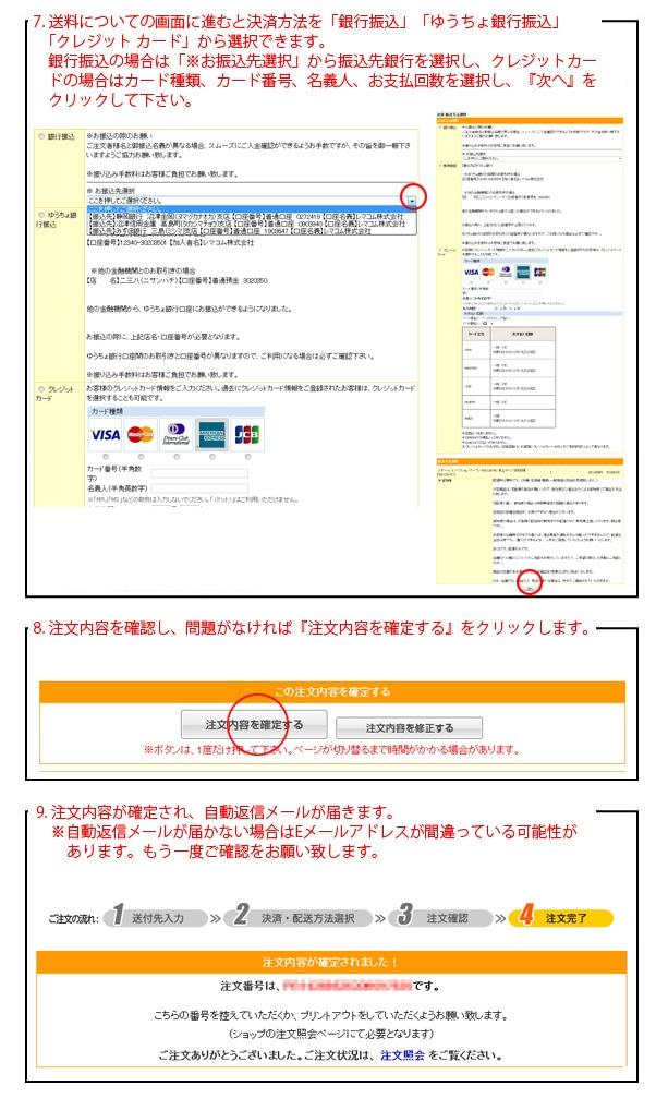 注文方法7〜9