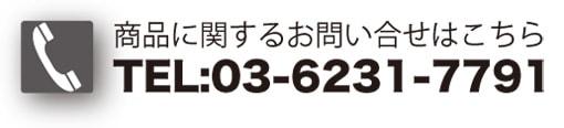 商品に関するお問い合わせはこちら TEL:03-6231-7791
