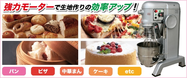 ピザやケーキ、パンなどの生地をおいしく作れる!生クリームのホイップにも!