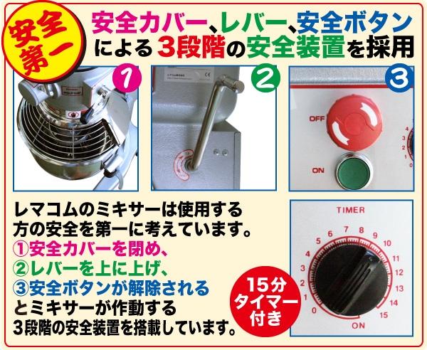 安全カバー、レバー、安全ボタンによる3段階の安全装置を採用