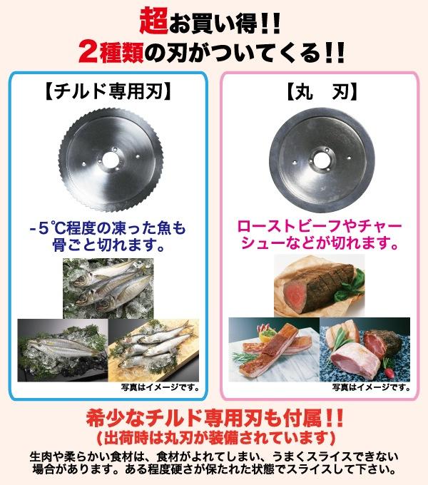 ミートスライサー RSL-220 超お買い得!2種類の刃がついてくる 【チルド専用刃】-5℃程度の凍った魚も骨ごと切れます。【丸刃】ローストビーフやチャーシューなどが切れます。 希少なチルド専用刃も付属! 生肉や柔らかい食材は、食材がよれてしまい、うまくスライスできない場合があります。ある程度硬さが保たれた状態でスライスしてください。