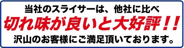 レマコムのスライサーは切れ味が良いと大好評!その秘密は…日本刀と同じ素材で作られているのです!