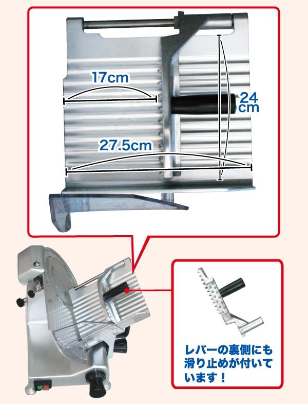 ミートスライサー RSL-300 トレイ寸法