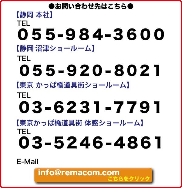 レマコム商品についてのお問合せ先はこちら 【三島本社】055-984-3600 FAX 055-984-3601 【東京支店】03-6802-7641 FAX 03-6802-7642