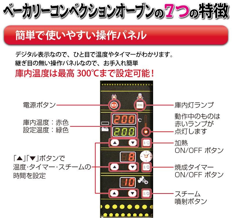 簡単で使いやすい操作パネル