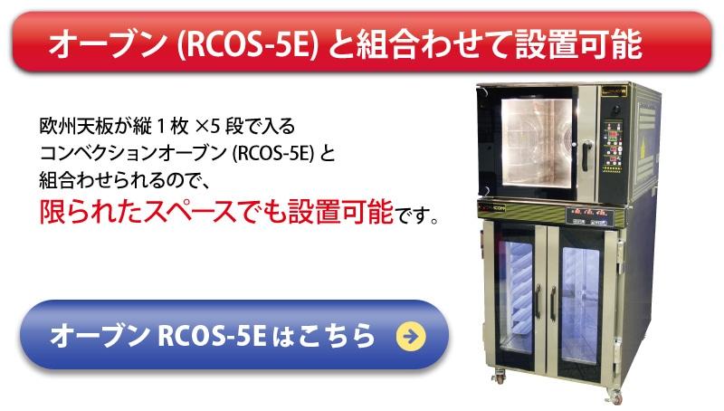 コンベクションオーブンと組み合わせて設置可能