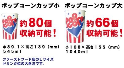 ポップコーンカップ小 約80個 ポップコーンカップ大 約66個 収納可能!