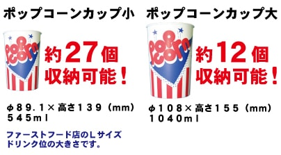 ポップコーンカップ小 約27個 ポップコーンカップ大 約12個 収納可能!