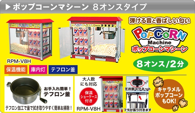 はじける音と香ばしい匂い ポップコーンマシーン8オンスタイプ 商品一覧