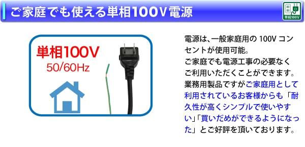 ご家庭でも使える単相100V電源