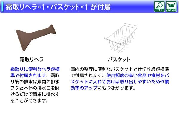 霜取りヘラ標準付属庫内の整理に便利なバスケット付