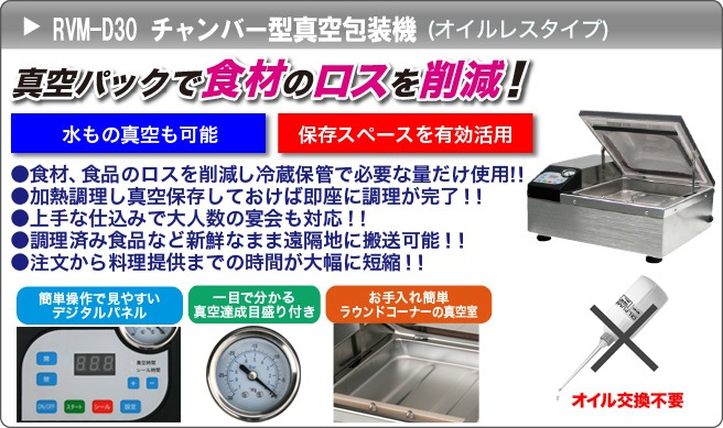 真空包装機(チャンバー型) 食材の長期保存を可能にする真空包装機(チャンバー型)