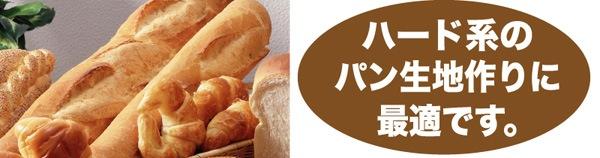 ハード系のパン生地作りに最適です。
