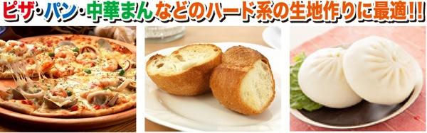 ピザ・パン・中華などのハード系の生地作りに最適!!