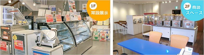 体感ショールーム写真03 1F常設展示・2F商談スペース