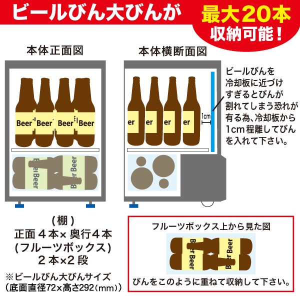 ビール瓶大瓶が最大20本収納可能!