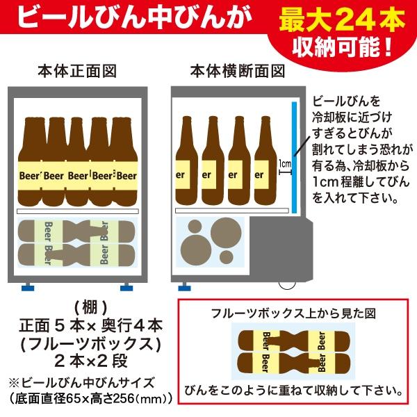 ビール瓶中ビンが最大24本収納可能!