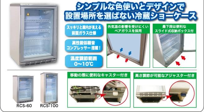 冷蔵ショーケース 商品一覧へ