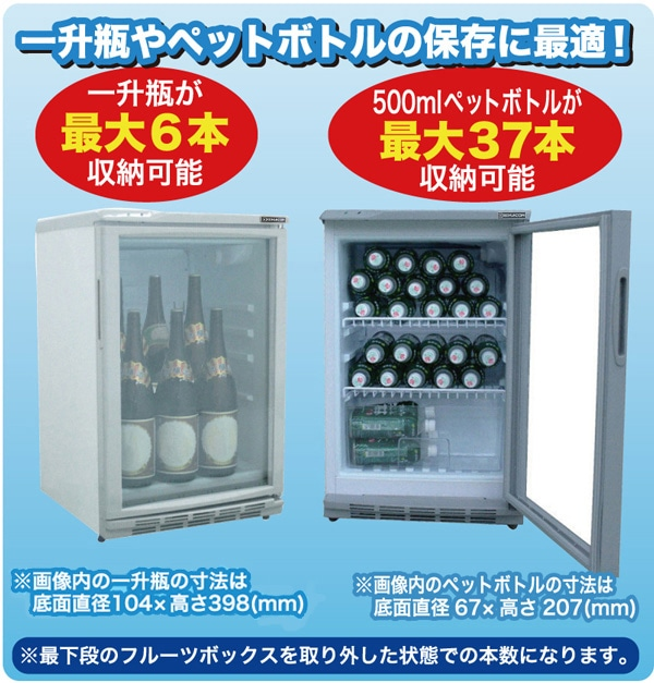 一升瓶やペットボトルの保存に最適 一升瓶が最大6本収納可能 500mlペットボトルが最大37本収納可能 ※最下段のフルーツボックスを取りはずした状態での本数になります。