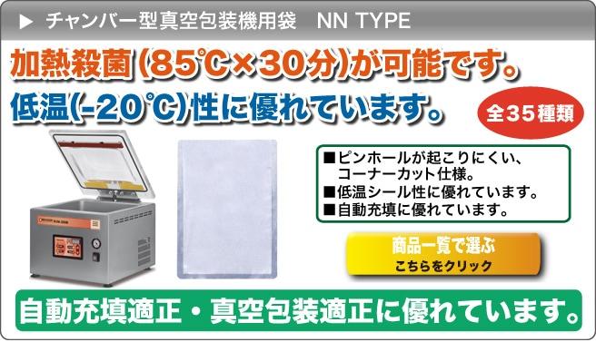 レマコム 真空包装機(チャンバー型)用袋NN TYPE