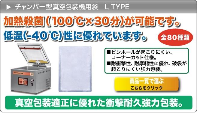 レマコム 真空包装機(チャンバー型)用袋 L TYPE
