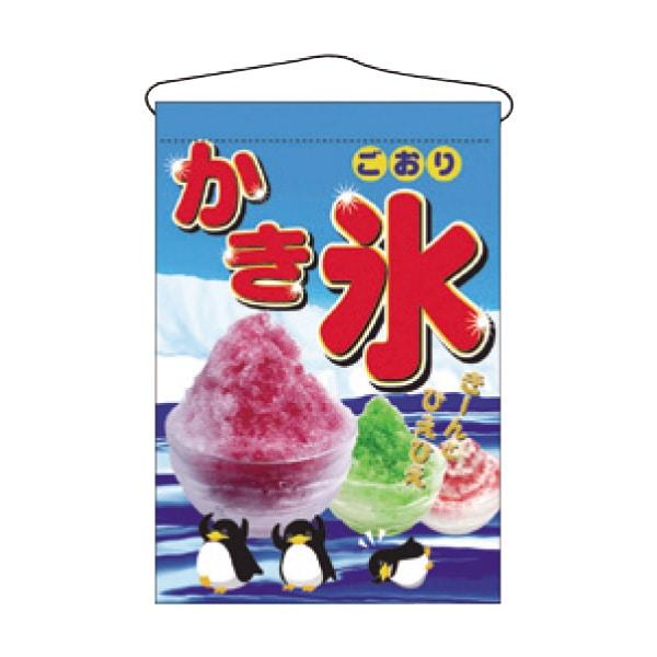 アイススライサー かき氷機 のぼり