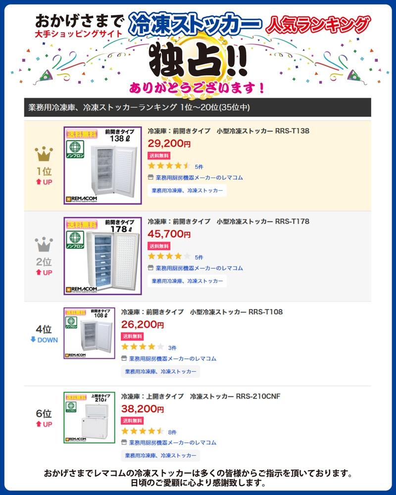 レマコム 冷凍ストッカー 大手ショッピングサイト 冷凍ストッカー 人気ランキング 上位独占!