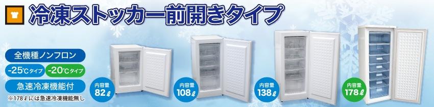 新発売前開きタイプ冷凍ストッカー感謝価格セール中