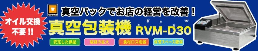 �����������Ǥ�Ź�ηбĤ������ ��ޥ��� ���������� RVM-D30��