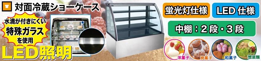 高級感あるデザインで商品を引き立てる 対面冷蔵ショーケース