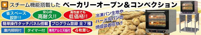 電気コンベクションオーブン【RCOS-4E】