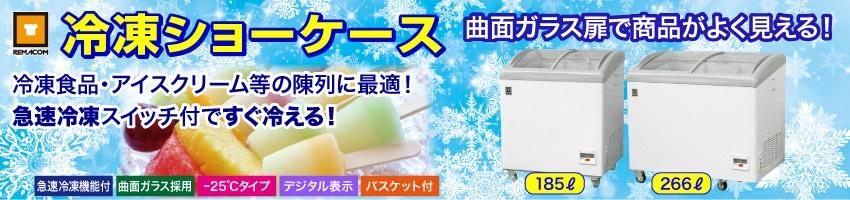 冷凍ショーケース大幅値下げ。