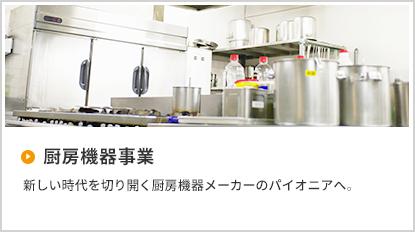厨房機器事業