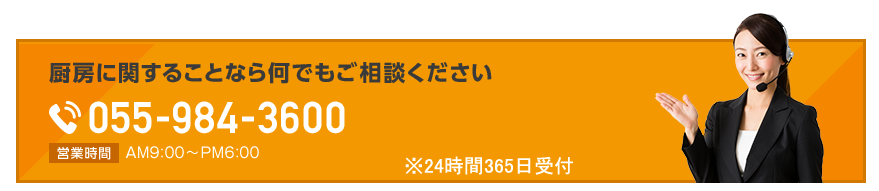 055-984-3600