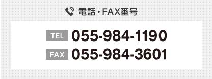 TEL:055-984-3600/FAX:055-984-3601