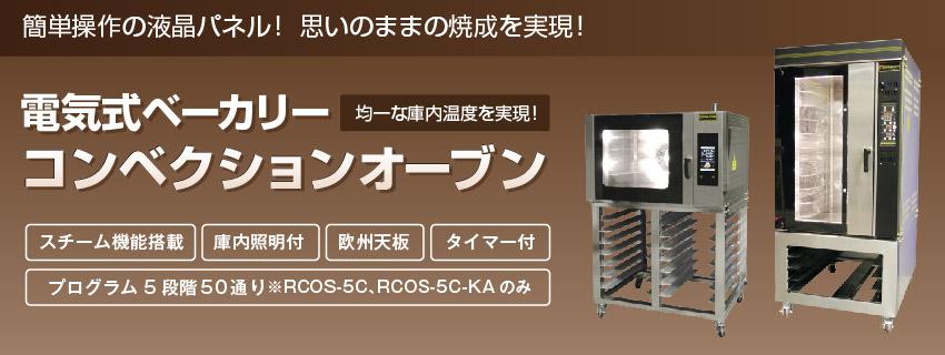 電気式ベーカリーコンべクションオーブン