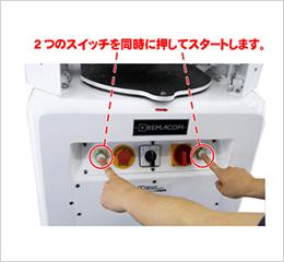 6.[ON]ボタンを押し、動作スタート。