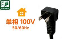 どこでも使える単相100V電源