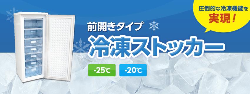 前開きタイプ冷凍ストッカー
