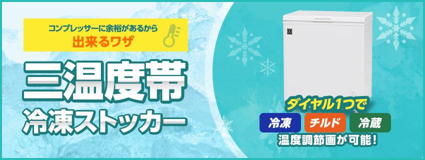 三温度帯冷凍ストッカー