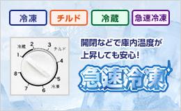 温度調節ダイヤルを回すだけで、食材に適した温度帯で保存できます