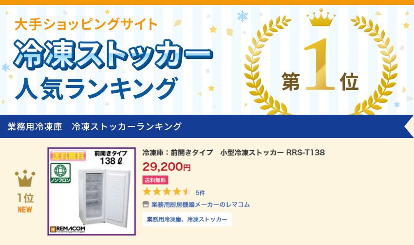 大手ショッピングサイト「冷凍ストッカー」人気ランキング第1位